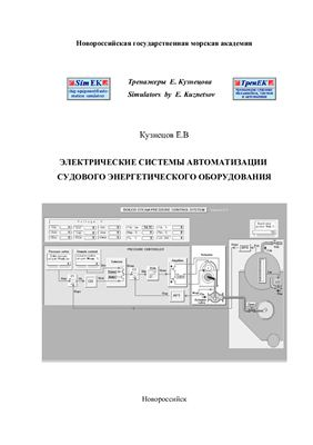 Кузнецов Е.В. Электрические системы автоматизации судового энергетического оборудования