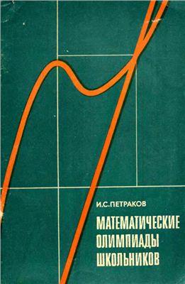 Петраков И.С. Математические олимпиады школьников