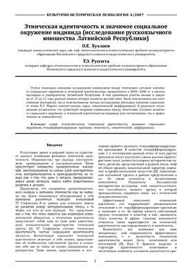 Культурно-историческая психология 2007 №04