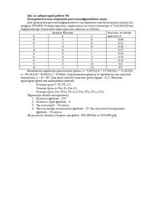 Лабораторные работы по кристаллохимии и рентгеноструктурному анализу (на укр. яз.) Лабораторні роботи з курсу Кристалохімія та рентгеноструктурний аналіз функціональних матеріалів