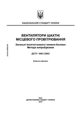 ДСТУ 4461: 2005 Вентилятори шахтні місцевого провітрювання. Загальні технічні вимоги і вимоги безпеки. Методи випробування
