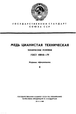 ГОСТ 10018-79. Медь цианистая техническая. Технические условия