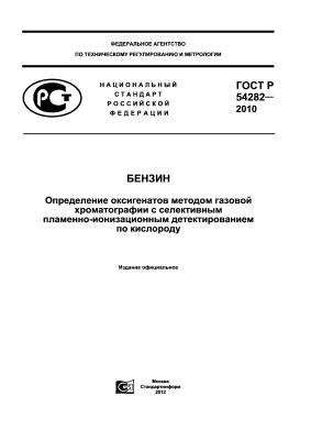 ГОСТ Р 54282-2010 Бензин. Определение оксигенатов методом газовой хроматографии с селективным пламенно-ионизационным детектированием по кислороду