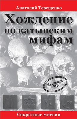 Терещенко А.С. Хождение по катынским мифам
