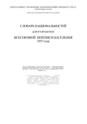 Квиткин О. (отв. ред.) Словарь национальностей