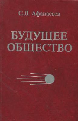 Афанасьев С.Л. Будущее общество. Ведущие социально-экономические тенденции современности