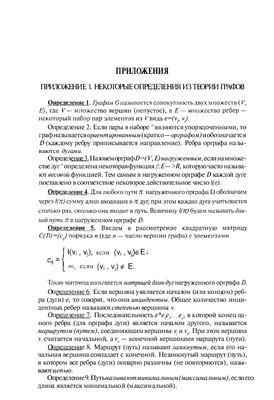 Градосельская Г.В. Сетевые измерения в социологии