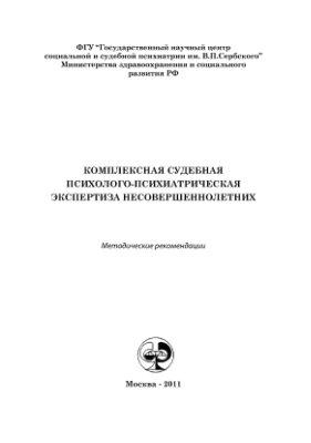 Макушкин Е.В., Дозорцева Е.Г., Бадмаева В.Д. Комплексная судебная психолого-психиатрическая экспертиза несовершеннолетних