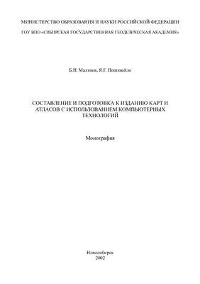 Маликов В.Н., Пошивайло Я.Г. Составление и подготовка к изданию карт и атласов с использованием компьютерных технологий
