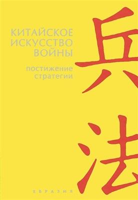 Лян Чжугэ, Цзи Лю. Китайское искусство войны. Постижение стратегии