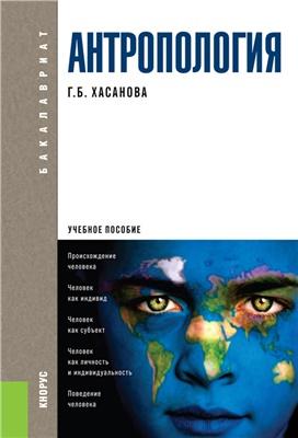 Хасанова Г.Б. Антропология