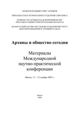 Федосов В В. Архивы и общество сегодня