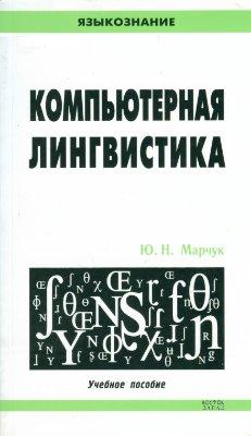 Марчук Ю.Н. Компьютерная лингвистика