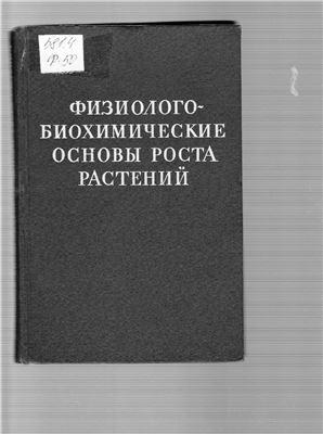 Сытник К.М. (ред.) Физиолого-биохимические основы роста растений