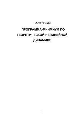 Кузнецов А.П. Программа-минимум по нелинейной динамике