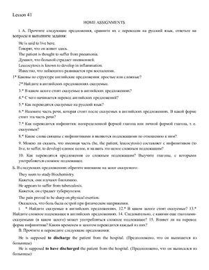 Essential English for Medical Students: Ответы к заданиям