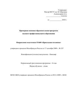 Примерные основные образовательные программы (ПООП) МГТУ им. Баумана