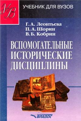 Леонтьева Г.А., Шорин П.А., Кобрин В.Б. Вспомогательные исторические дисциплины