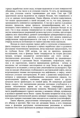 Шестопалов А.В. Тектонические разломы как источник дегазации Земли, геофлюидодинамики и орогенеза
