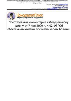 Андреева А.В., Захарова Н.А. Постатейный комментарий к Федеральному закону от 7 мая 2009 г. N 92-ФЗ Об обеспечении охраны психиатрических больниц (стационаров) специализированного типа с интенсивным наблюдением