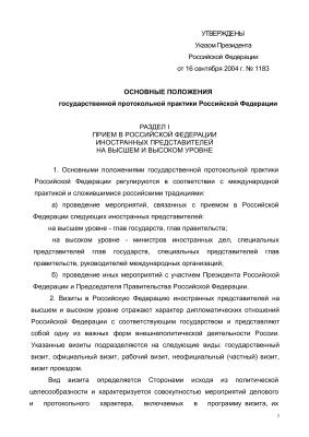 Основные положения государственной протокольной практики РФ