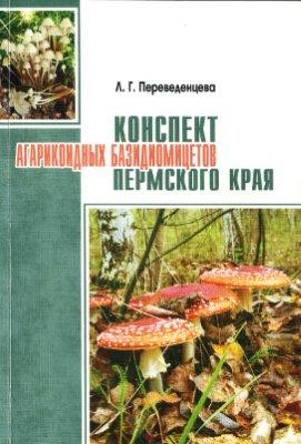Переведенцева Л.Г. Конспект агарикоидных базидиомицетов Пермского края