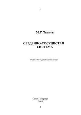 Ткачук М.Г. Сердечно-сосудистая система