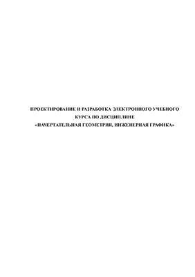 Дипломная работа - Проектирование и разработка электронного учебного курса по дисциплине Начертательная геометрия, инженерная графика