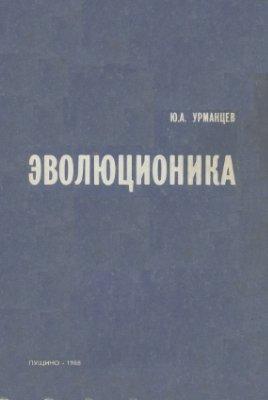 Урманцев Ю.А. Эволюционика