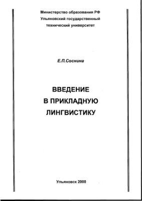Соснина Е.П. Введение в прикладную лингвистику