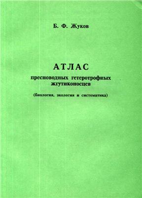 Жуков Б.Ф. Атлас пресноводных гетеротрофных жгутиконосцев