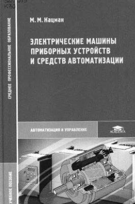Кацман М.М. Электрические машины приборных устройств и средств автоматизации