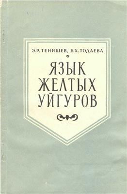 Тенишев Э.Р., Тодаева Б.Х. Язык желтых уйгуров