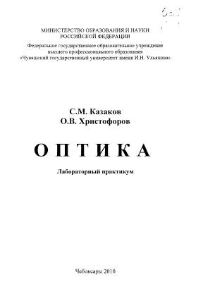 Казаков С.М. Оптика. Лабораторный практикум