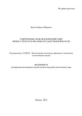 Кисель К.Ю. Современные модели взаимодействия бизнес-структур и органов государственной власти