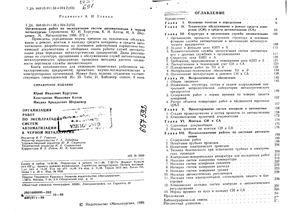 Бургутин Ю.И. Котов К.И. Шершевер М.А. Организация работ по эксплуатации систем автоматизации в черной металлургии