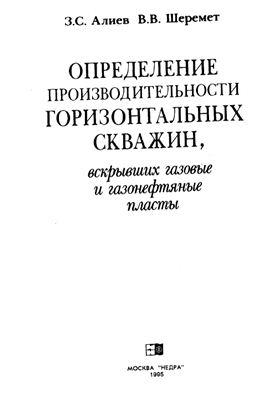 Алиев 3.С, Шеремет В.В. Определение производительности горизонтальных скважин, вскрывших газовые и газонефтяные пласты