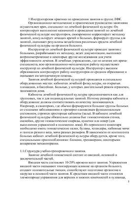 Реферат-Инструкторская практика для занятий ЛФК.Тай Чи