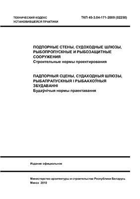 ТКП 45-3.04-171-2009 (02250) Подпорные стены, судоходные шлюзы, рыбопропускные и рыбозащитные сооружения. Строительные нормы проектирования