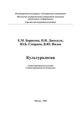 Борисова Е.М. и др. Культурология: Учебное пособие