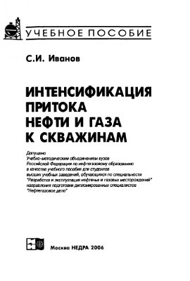 Иванов С.И. Интенсификация притока нефти и газа к скважинам