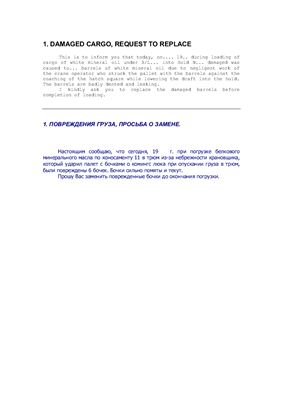 Морская деловая переписка. 150 шаблонов деловых писем