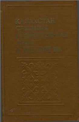 Тулепбаев В.А. (отв. ред.). Казахстан, Средняя и Центральная Азия в XVI-XVIII вв
