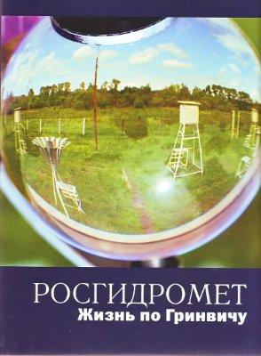 Сухановский А.Ф. Росгидромет. Жизнь по Гринвичу
