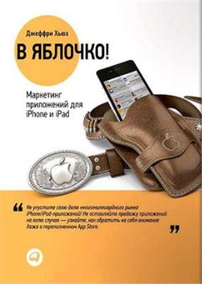 Хьюз Д. В яблочко! Маркетинг приложений для iPhone и iPad