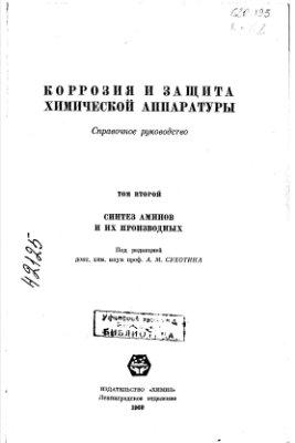 Сухотин А.М. (ред.). Коррозия и защита химической аппаратуры. Том 2. Синтез аминов и их производных