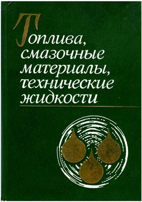 Бадыштова К.М. и др. Топлива, смазочные материалы, технические жидкости. Ассортимент и применение