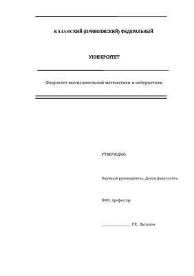 Бухараев Н.Р. Объектно-ориентированный анализ и проектирование