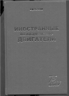 Скибин В.А., Солонин В.И. (редакторы) Иностранные авиционные двигатели: справочник ЦИАМ