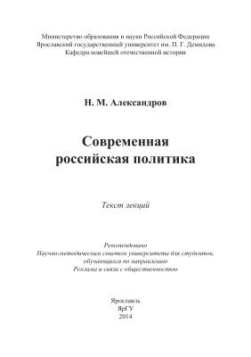 Александров Н.М. Современная российская политика